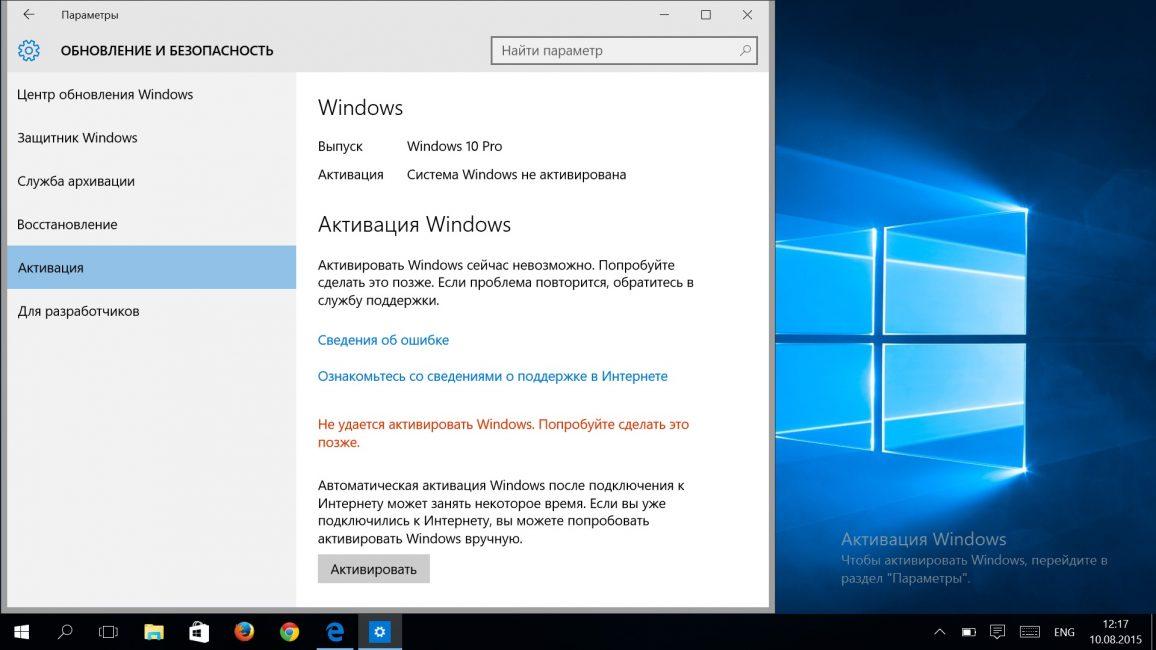Проверьте активацию Windows 10