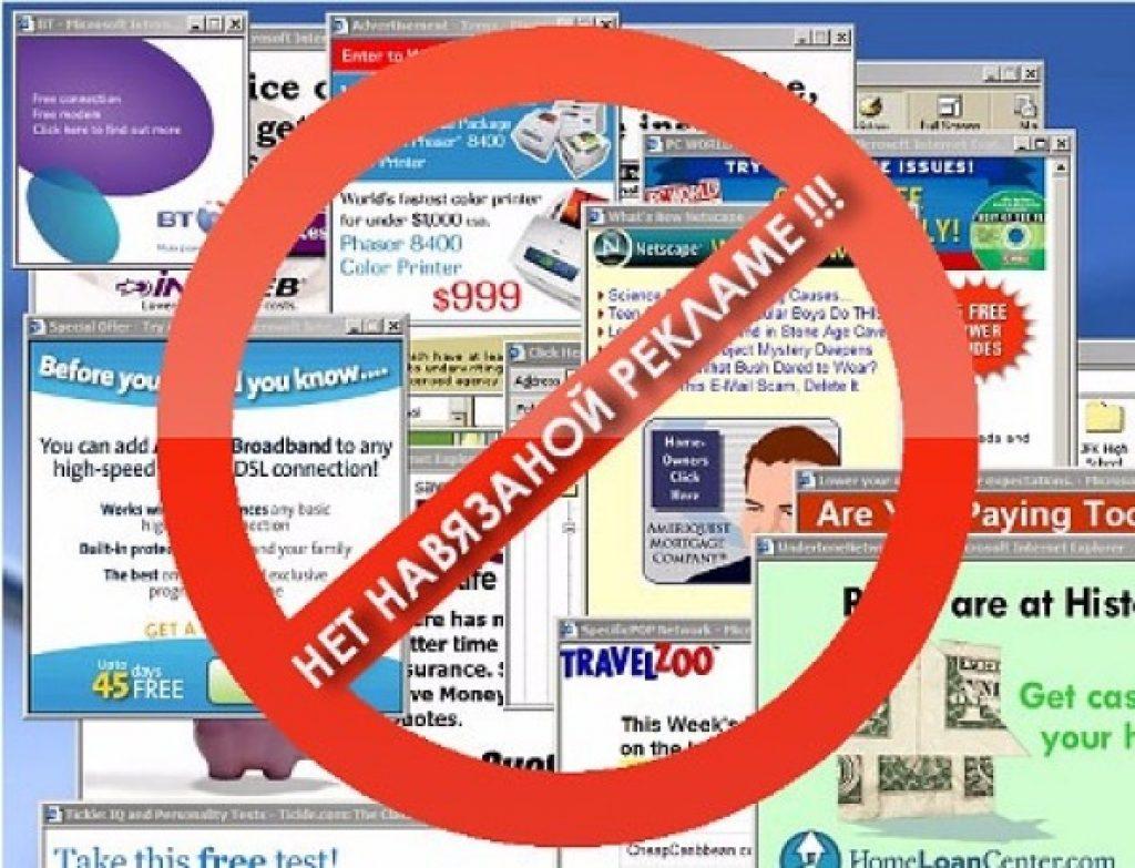 Блокировка всплывающих окон – эффективно избавляемся от рекламы в сети