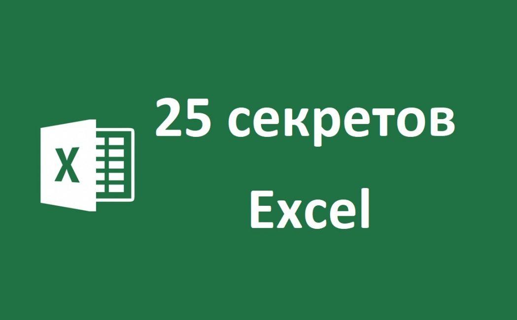 Секреты Excel