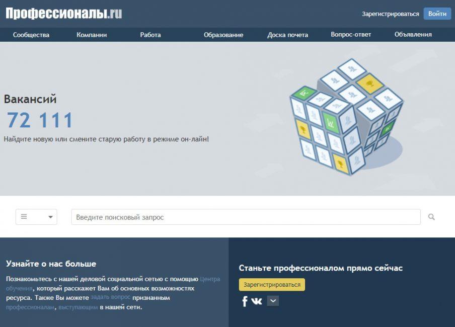 Профессионалы.ру
