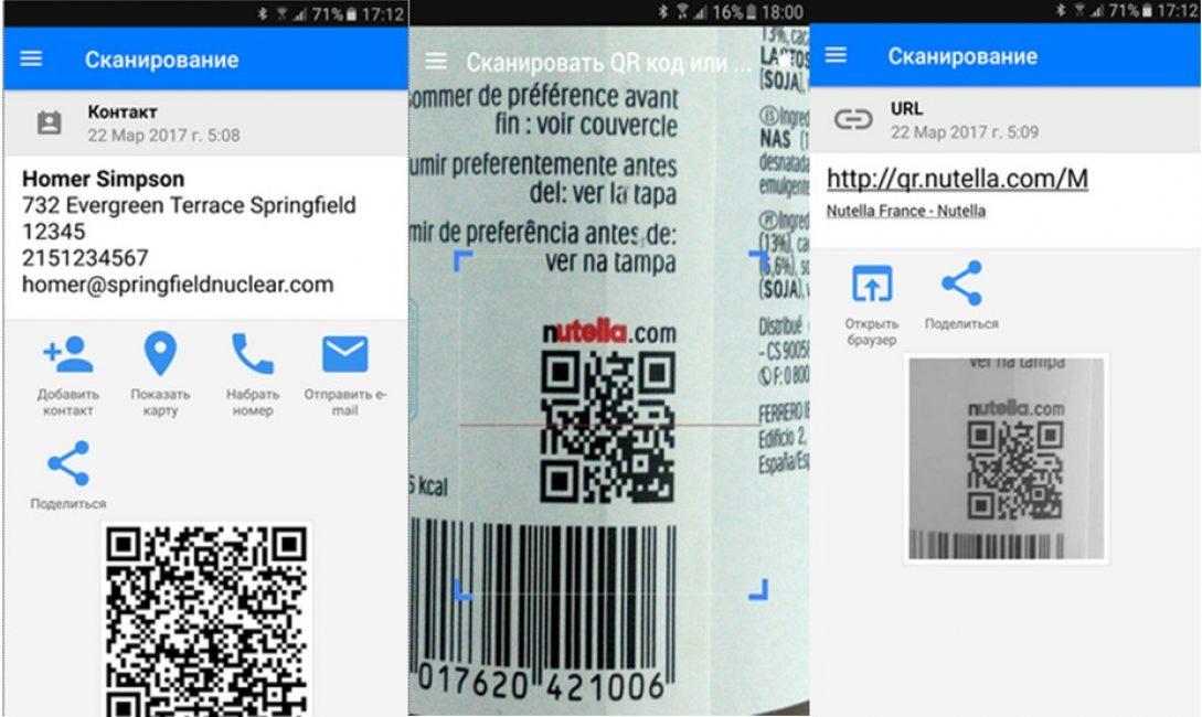 Коды, которые сканирует приложение