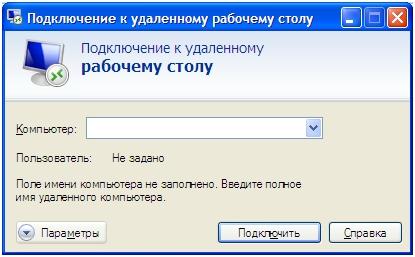 Удаленное подключение для Windows