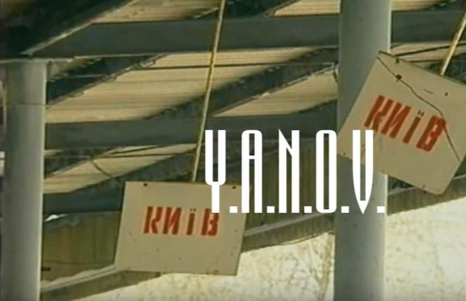 Локация Янов