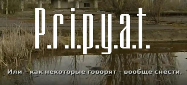 Локация Припять
