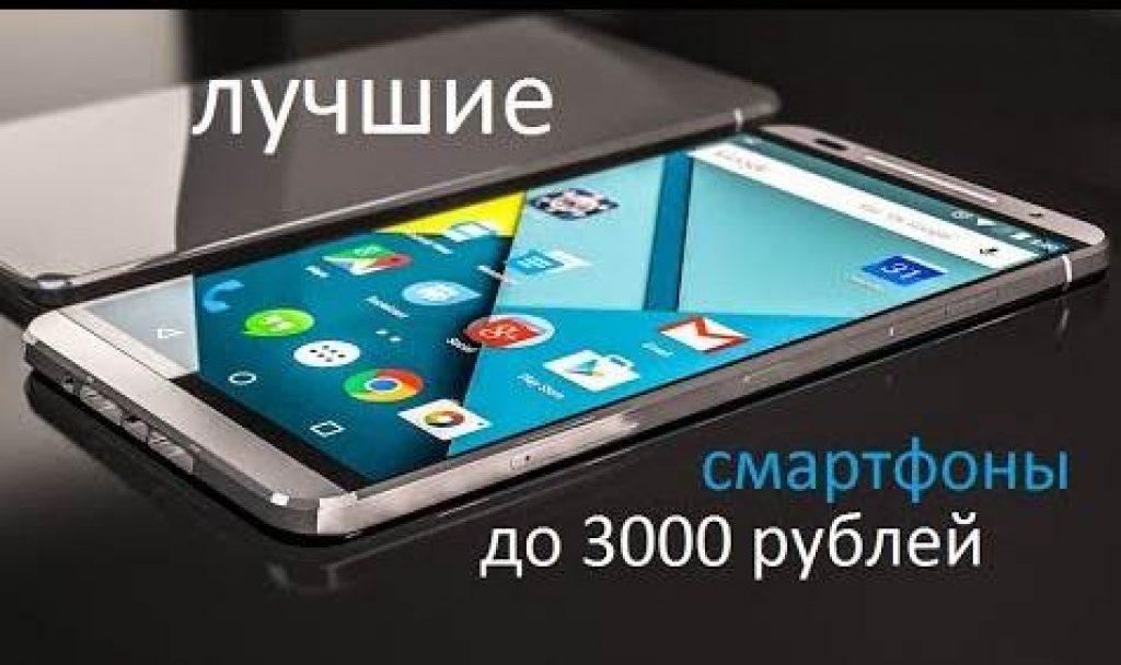 Топ-10 телефонов до 3000 рублей