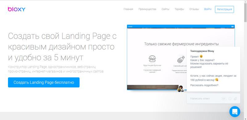 Конструктор сайтов Bloxy - главная страница