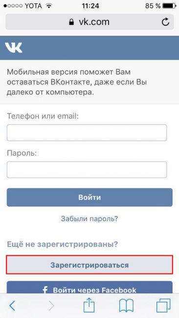 Кнопка «зарегистрироваться» в мобильной версии