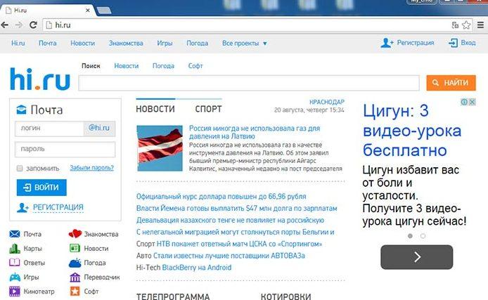 Стартовая страница Hi.ru