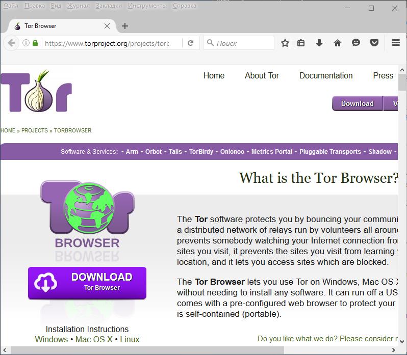 Главная страница Тор браузер