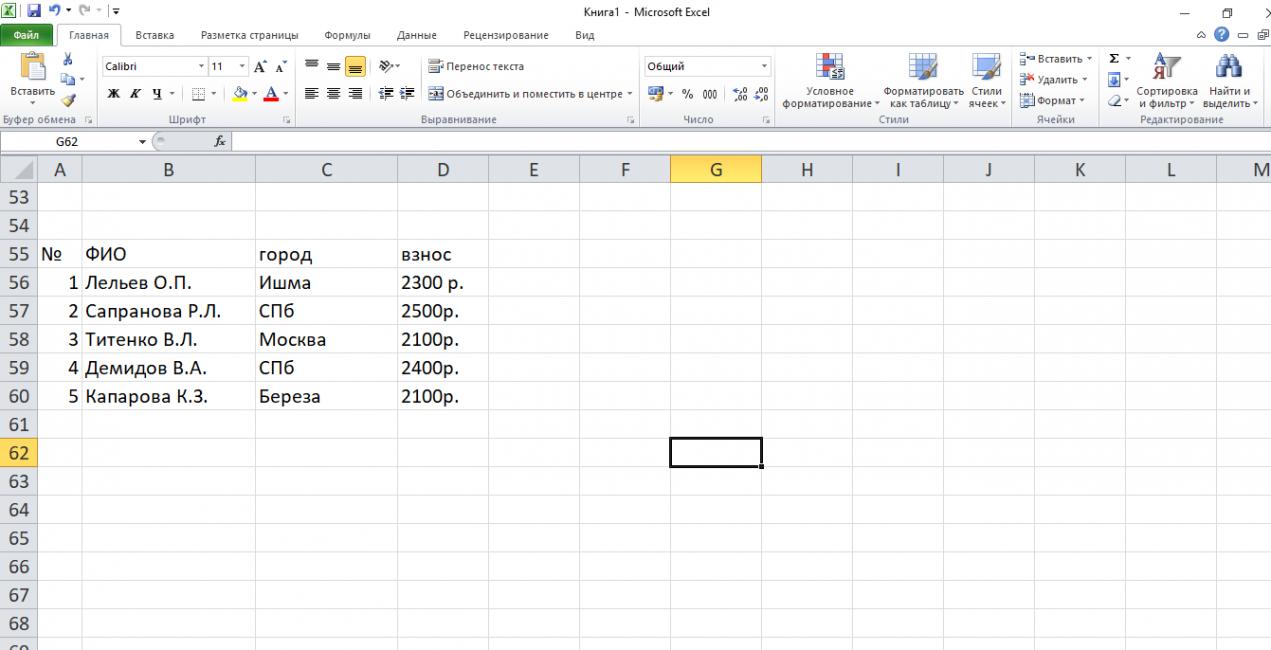 Текст в Excel