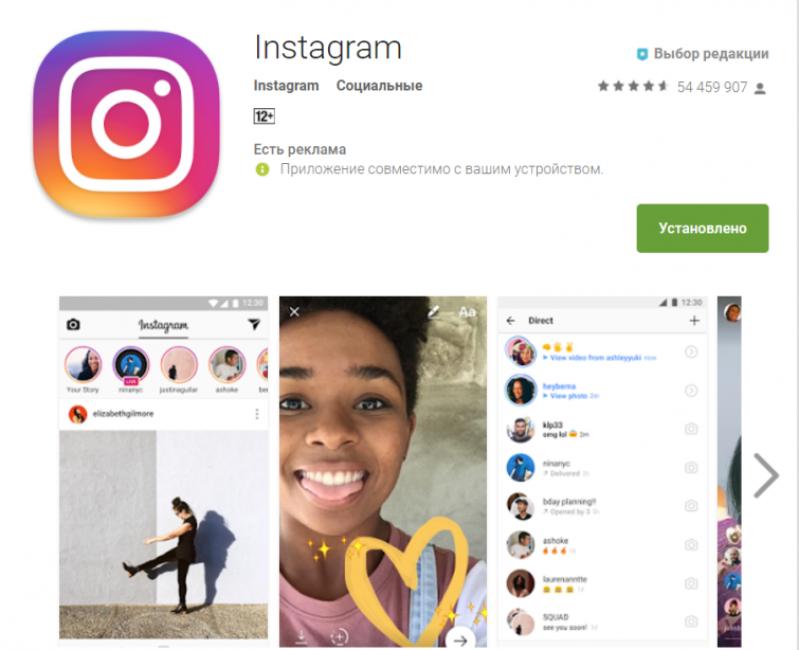 Скачивайте Instagram с официальных источников
