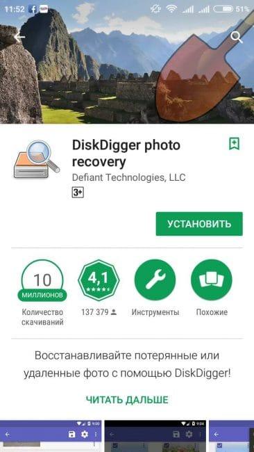 Скриншот приложения на начальном уровне, до установки