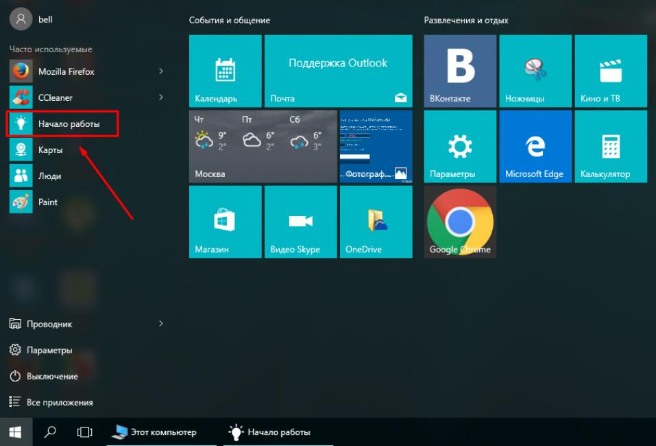 Приложение «Начало работы» для знакомства с Windows 10