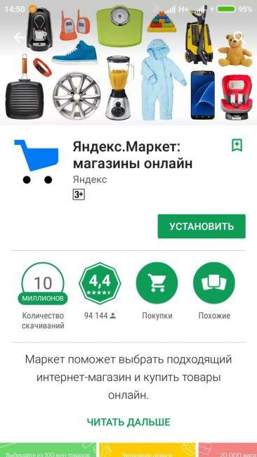 Приложение Яндекс.Маркет