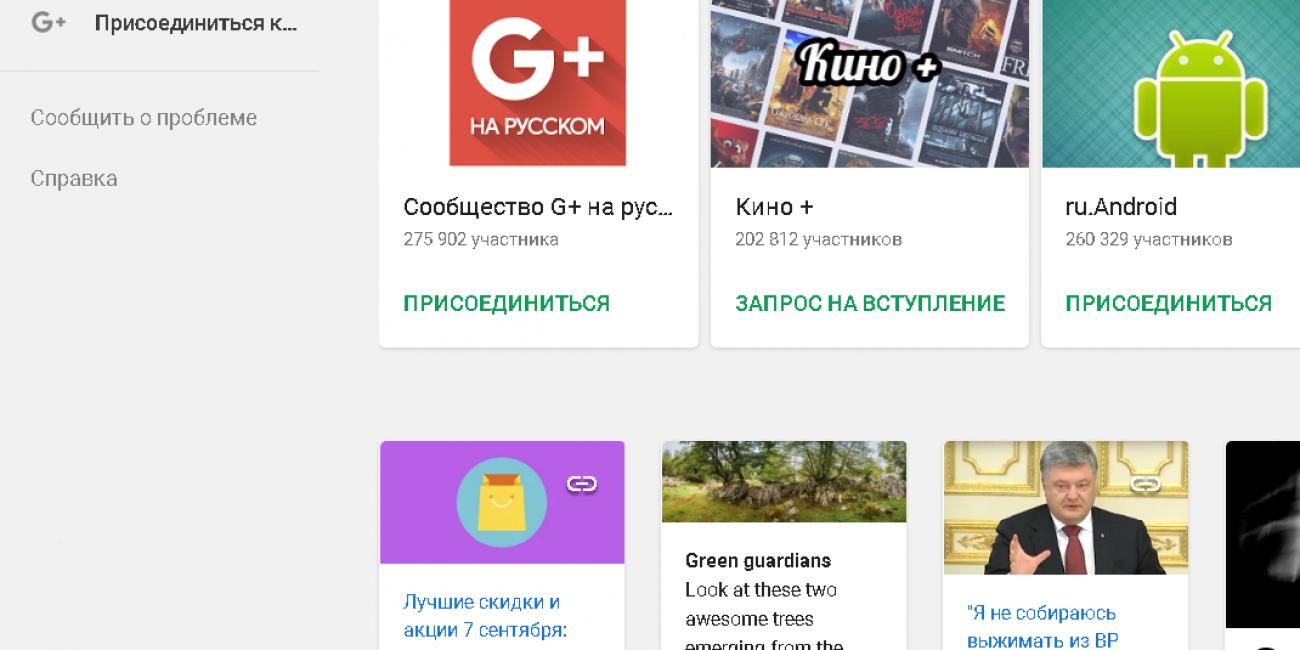 Cтартовая страница Google+