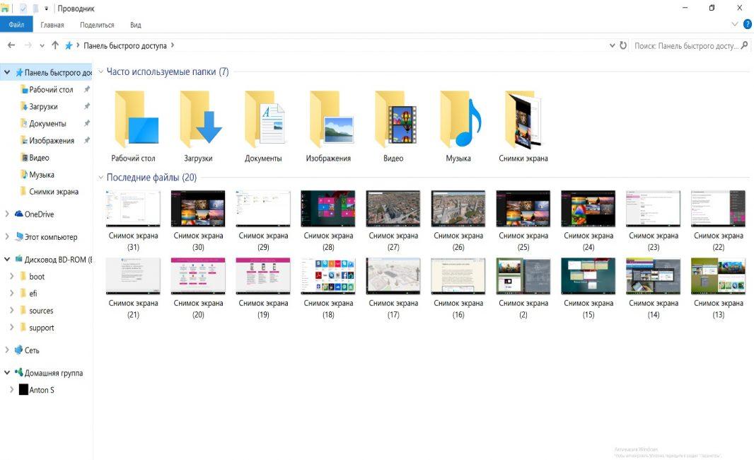 Обновленный проводникпоявился новый раздел – последние файлы, которые использовались.
