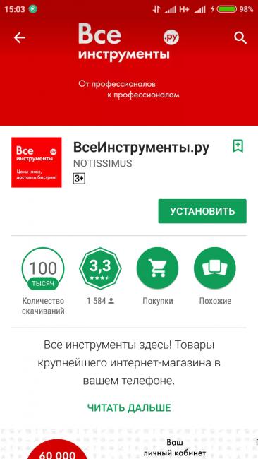 ВсеИнструменты.ру приложение