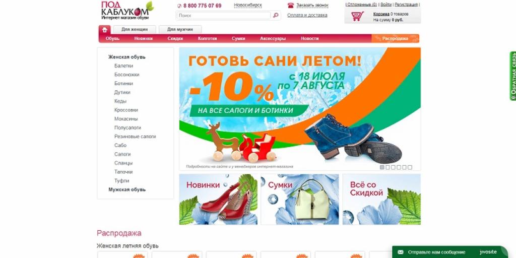 Podkablukom.ru