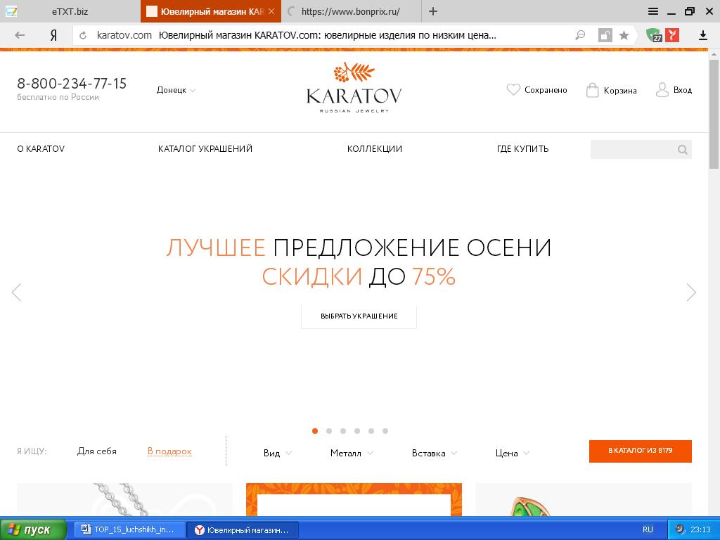 Главная страница Karatov