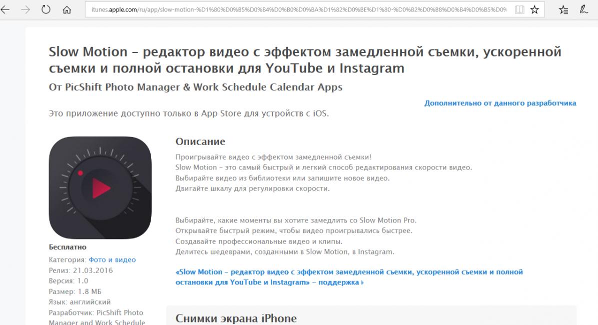 Slow motion for iPhone скриншот сайта для скачивания