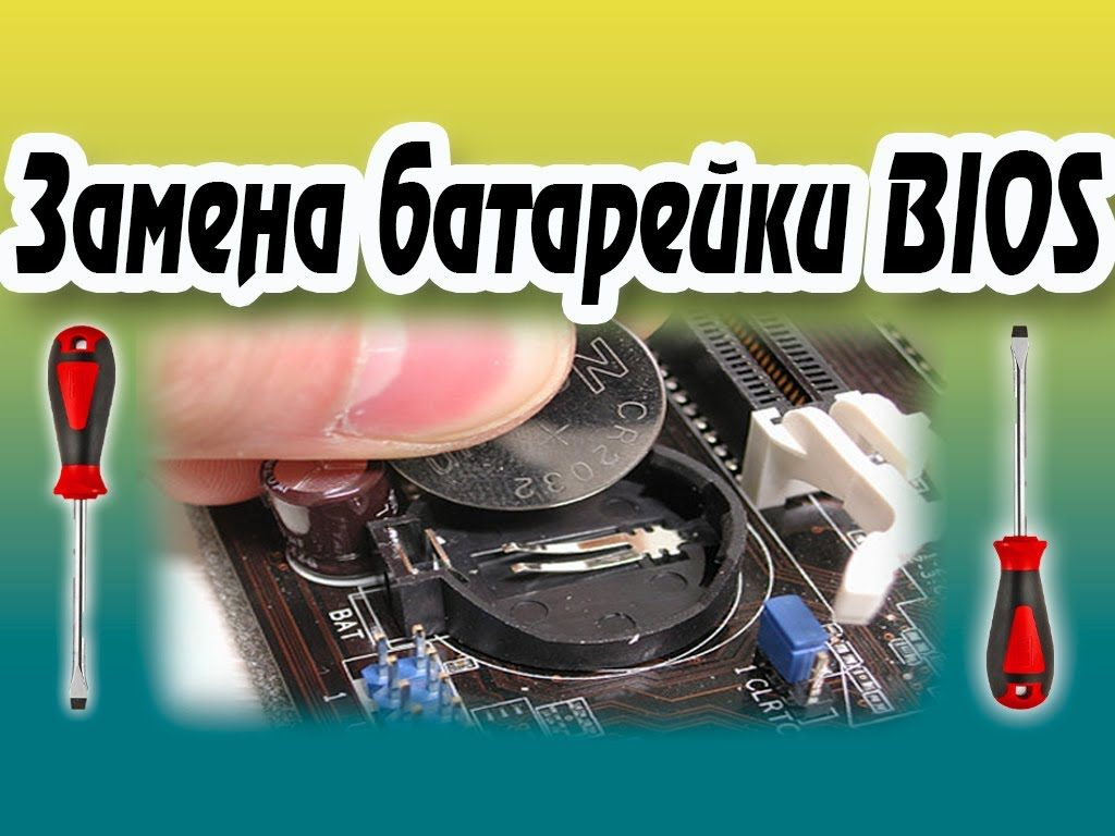 Как вставить батарейку