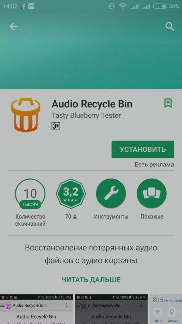 Начальная страничка для установки приложения-корзина, чтобы легко восстанавливать аудиофайлы