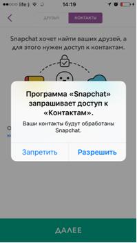 Запрос на доступ к контактам телефона