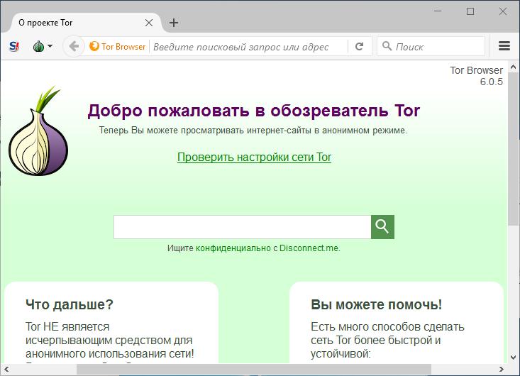 Тор браузер