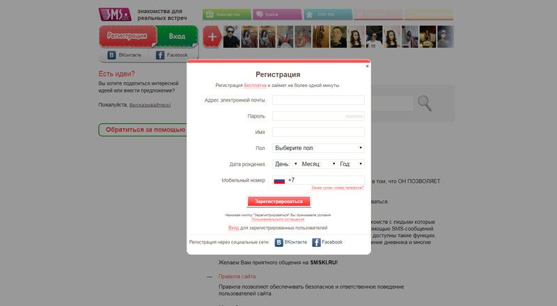Окно регистрации на SMSki.ru