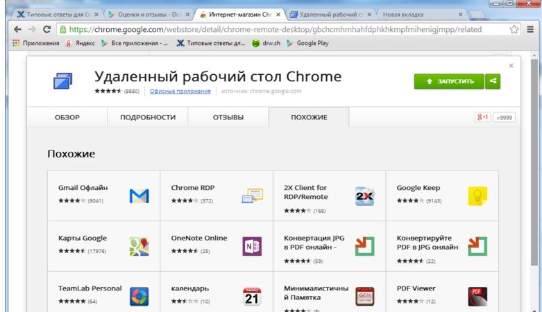 Плагин от Google в котором собраны полезные приложения.