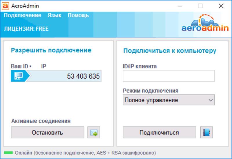 Создание удаленной сессии в бесплатной версии AeroAdmin