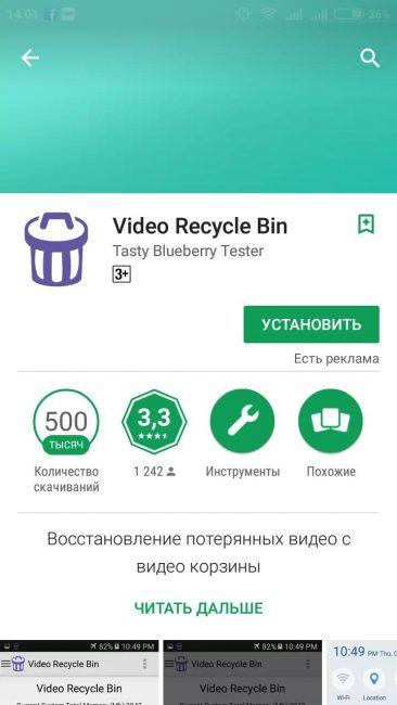 Страничка приложения-корзины, предназначенная для хранения и/или восстановления видеозаписей с телефона андроид