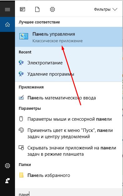 Панель управления на Windows 10