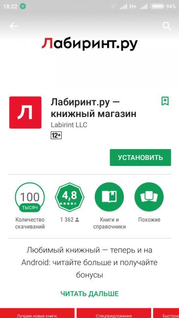 Лабиринт. Ру приложение