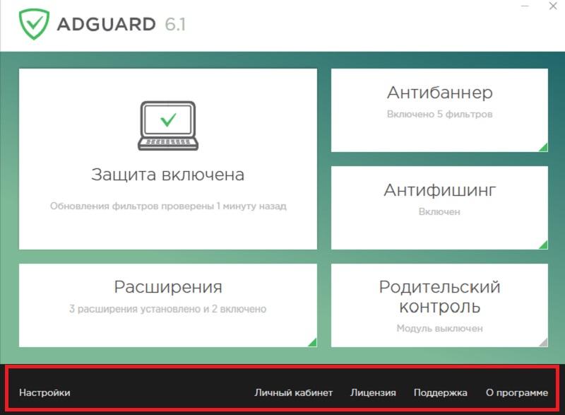 Главная панель управления Adguard