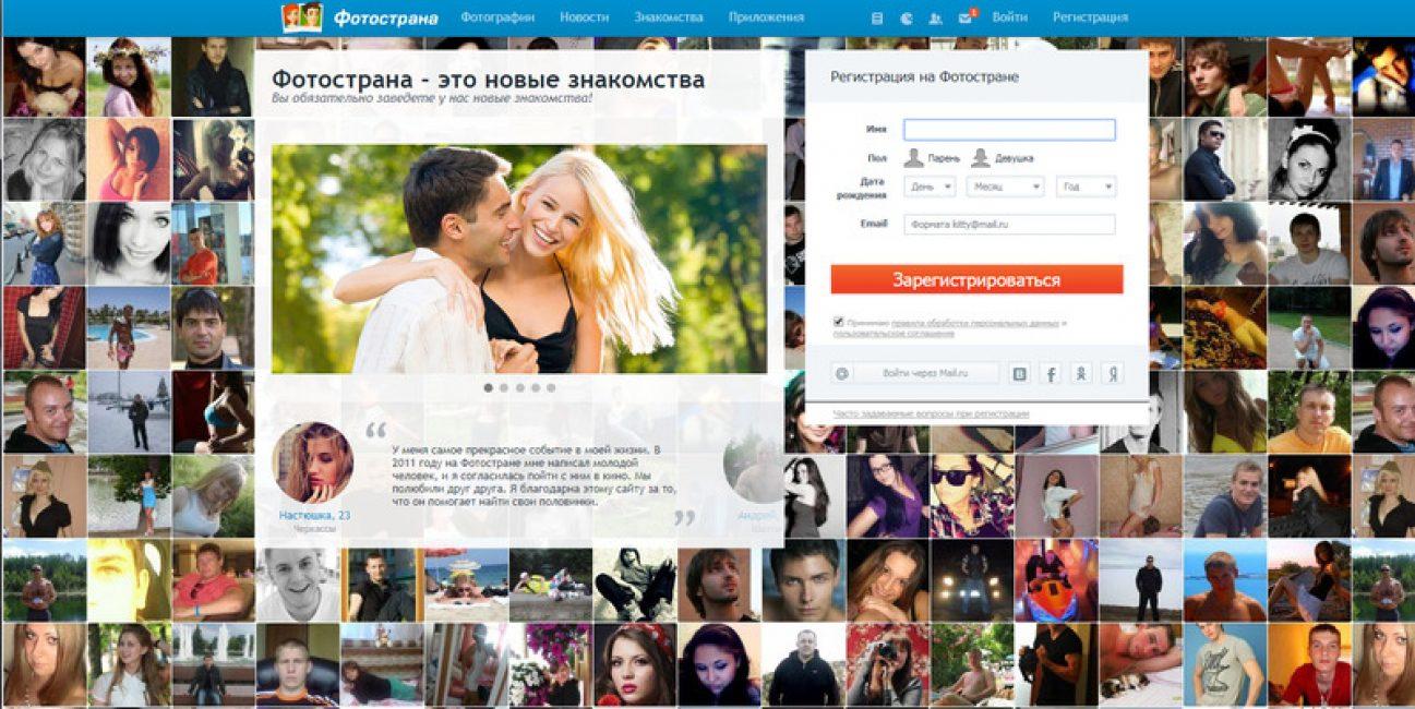 Сайт знакомств майл ру регистрация город воткинск