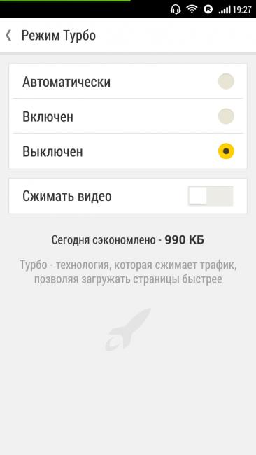 Активация режима «Турбо» в Яндекс.Браузере на андроид