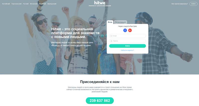 Сайт Hitwe.com