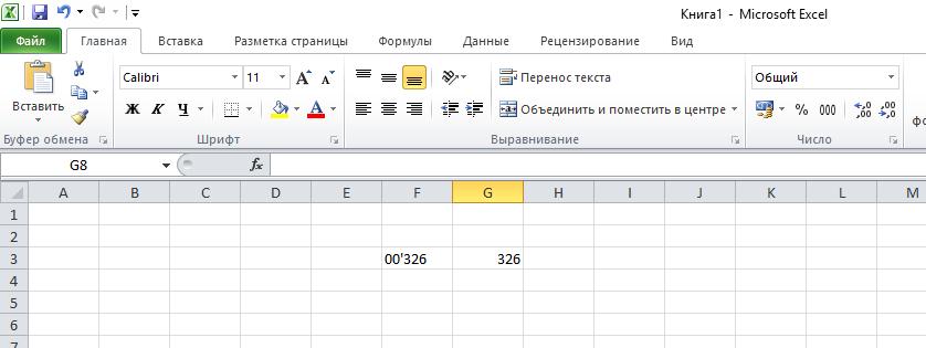 Примеры ввода нулей перед числовым рядом с апострофом и без него