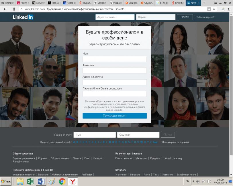 Стартовая страница LinkedIn