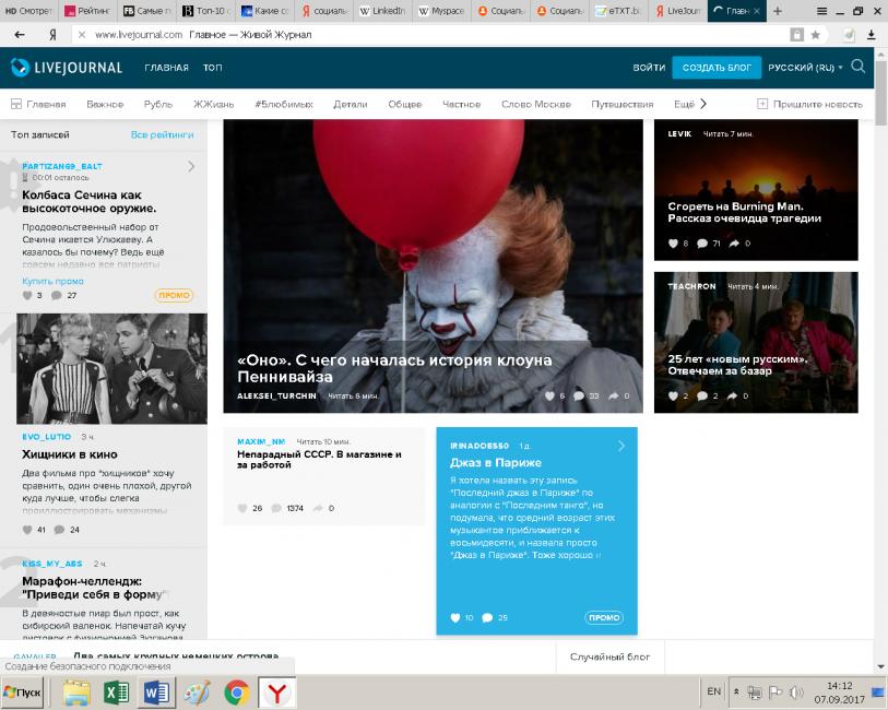 Стартовая страница LiveJournal