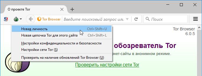 Создание новой личности в Тор браузере