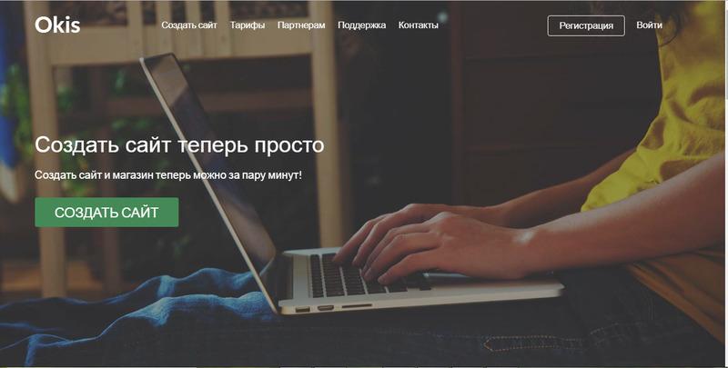 Конструктор сайтов Okis