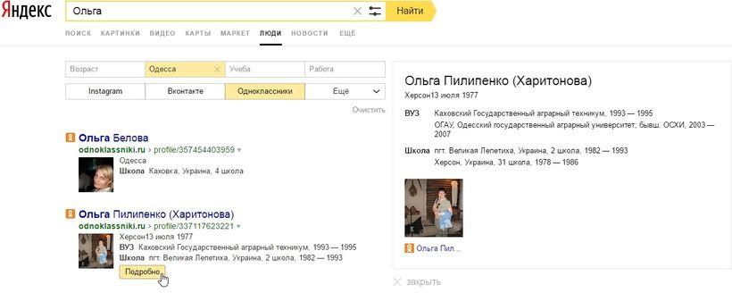Поиск людей и просмотр страниц без входа в систему