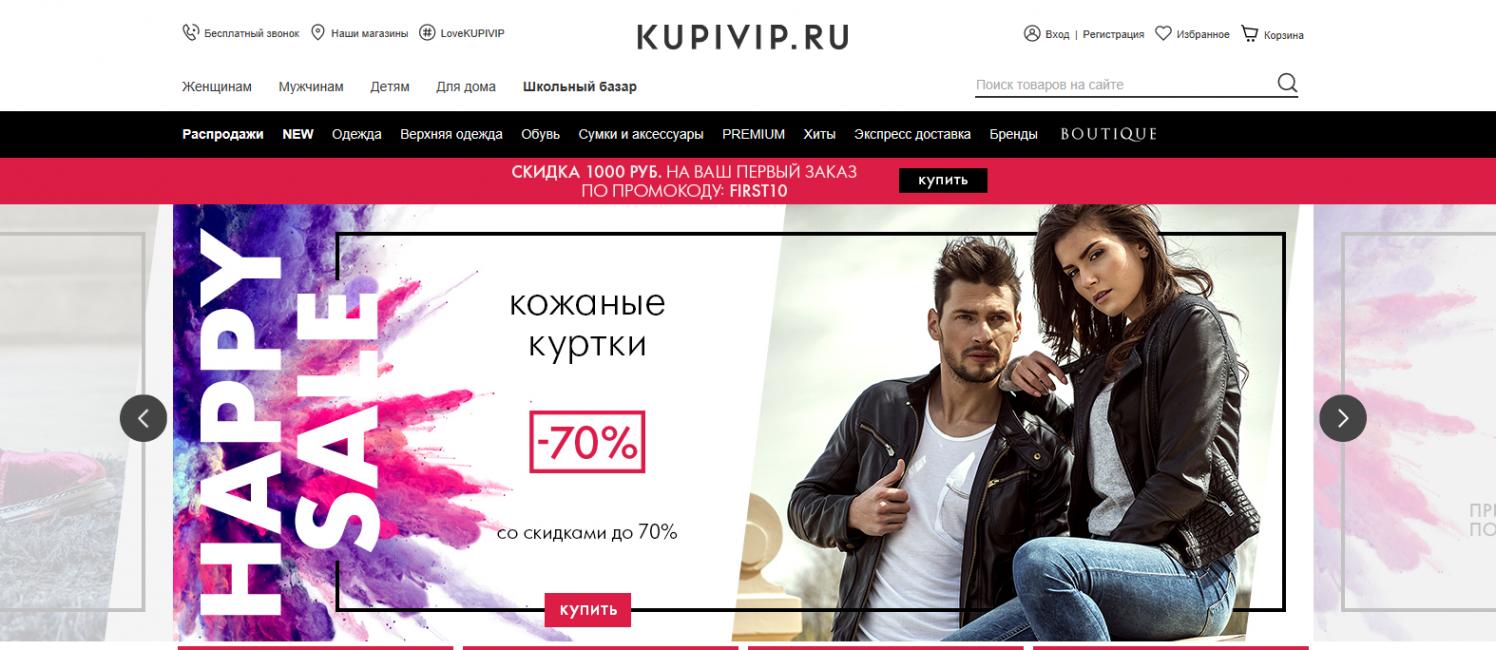 Скриншот начальной страницы сайта KUPIVIP.RU.