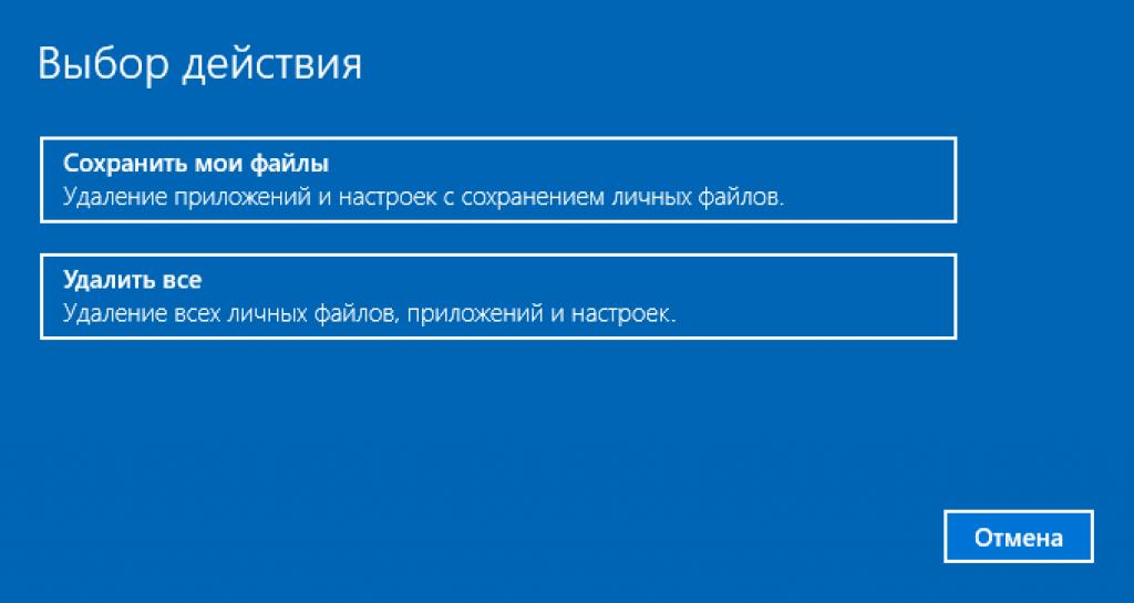 Выбор: сохранение или удаление необходимых файлов