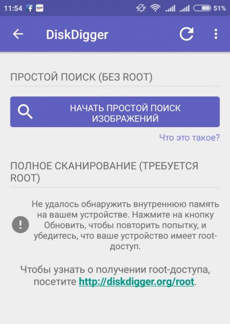 Страница сканирования сервиса