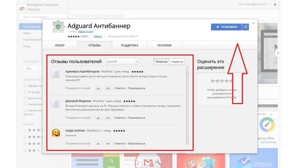 Внешний вид магазина Гугл Хром с расширением Adguard