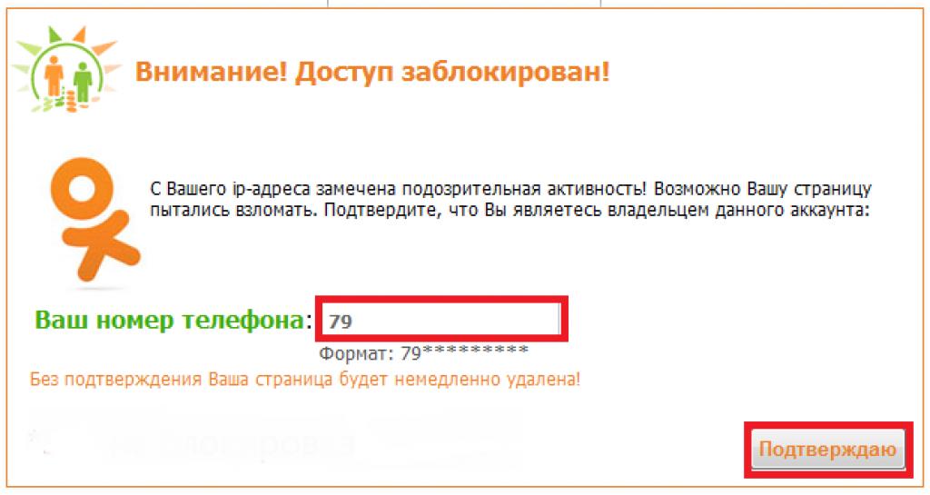 Доступ к странице заблокирован
