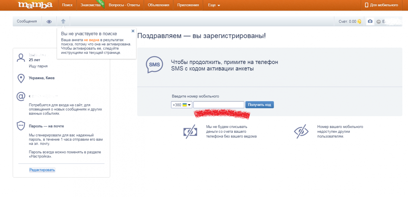 Переход на страницу соглашения на mamba.ru